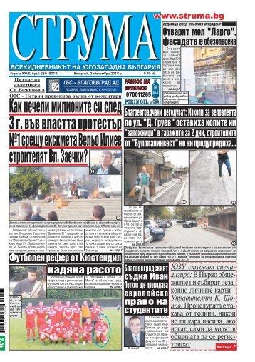 """Вестник """"Струма"""" брой 230"""
