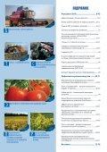 """АгроСнабФорум № 7 (163) сентябрь 2018 Спецвыпуск """"Агросалон-2018"""" - Page 6"""