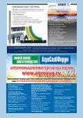 """АгроСнабФорум № 7 (163) сентябрь 2018 Спецвыпуск """"Агросалон-2018"""" - Page 7"""