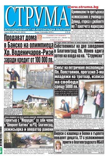 """Вестник """"Струма"""" брой 231"""