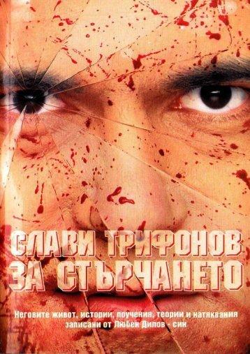 ТРИФОНОВ - За Стърчането
