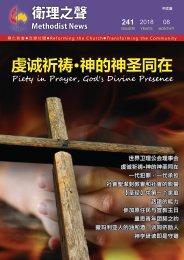 CMCA Methodist News 241 (Chin)