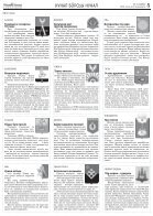 ud#75 (25690) - Page 5