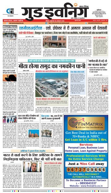 GOOD EVENING-BHOPAL-05-10-2018