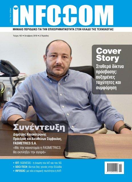 Infocom - ΤΕΥΧΟΣ 243