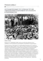 ΟΙ ΣΤΑΛΙΝΟΤΣΟΛΙΑΔΕΣ ΤΟΥ ΣΥΡΙΖΑ ΚΑΙ ΤΟΥ ΚΚΕ ΥΠΕΡΑΣΠΙΣΤΗΚΑΝ ΤΑ ΕΓΚΛΗΜΑΤΑ ΤΟΥ ΣΤΑΛΙΝ ΣΤΟ ΕΥΡΩΚΟΙΝΟΒΟΥΛΙΟ!