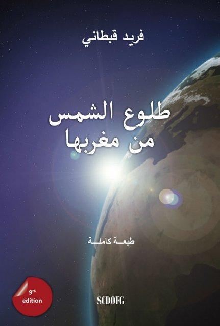 (2018)  فريد قبطاني  طلوع الشمس من مغربها