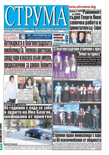 """Вестник """"Струма"""" брой 234"""