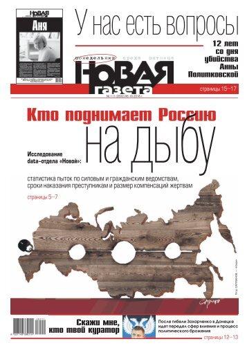 «Новая газета» №111 (понедельник) от 08.10.2018