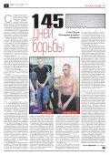 «Новая газета» №111 (понедельник) от 08.10.2018 - Page 2