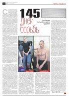 novgaz-pdf__2018-111n - Page 2