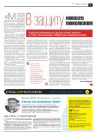 novgaz-pdf__2018-111n - Page 3