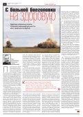 «Новая газета» №111 (понедельник) от 08.10.2018 - Page 4
