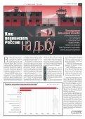 «Новая газета» №111 (понедельник) от 08.10.2018 - Page 5