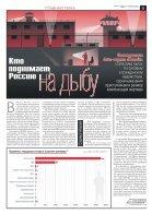 novgaz-pdf__2018-111n - Page 5