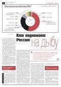 «Новая газета» №111 (понедельник) от 08.10.2018 - Page 6