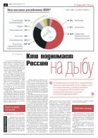 novgaz-pdf__2018-111n - Page 6