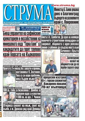 """Вестник """"Струма"""" брой 236"""