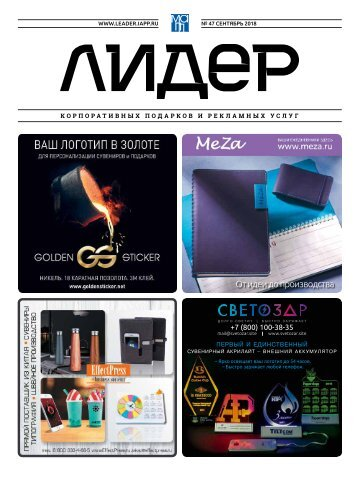 """Журнал """"Лидер МАПП"""" №47"""