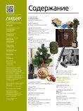 "Журнал ""Лидер МАПП"" №47 - Page 3"