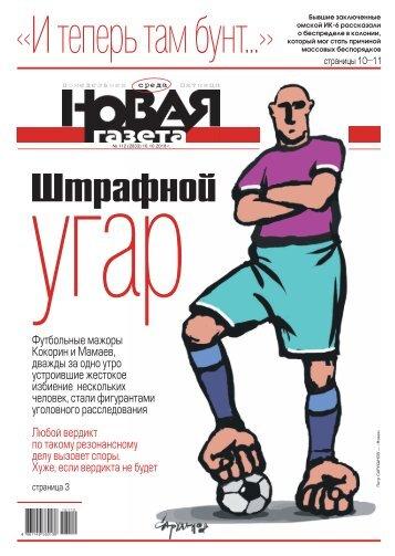 «Новая газета» №112 (среда) от 10.10.2018
