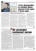 «Новая газета» №112 (среда) от 10.10.2018 - Page 2