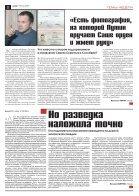 novgaz-pdf__2018-112n - Page 2