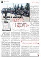 novgaz-pdf__2018-112n - Page 4