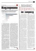 «Новая газета» №112 (среда) от 10.10.2018 - Page 5