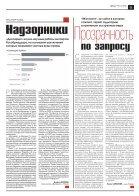 novgaz-pdf__2018-112n - Page 5