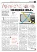 «Новая газета» №112 (среда) от 10.10.2018 - Page 7