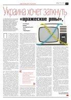 novgaz-pdf__2018-112n - Page 7