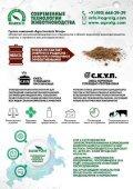Эффективное животноводство № 7 (146) сентябрь 2018 - Page 3