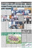 "Вестник ""Струма"" брой 238 - Page 3"
