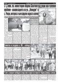 "Вестник ""Струма"" брой 238 - Page 4"