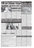 "Вестник ""Струма"" брой 238 - Page 7"