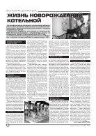 """Газета """"Новый Компас"""" (Номер от 4 октября 2018) - Page 6"""