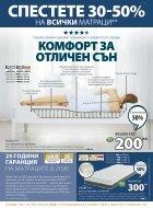 Jysk каталог от 11 до 24.10.2018 - Page 3