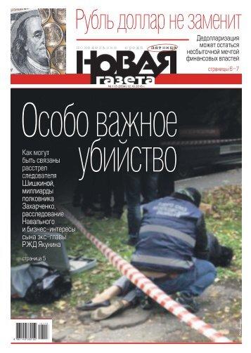 «Новая газета» №113 (пятница) от 12.10.2018