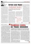 «Новая газета» №113 (пятница) от 12.10.2018 - Page 2