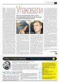 «Новая газета» №113 (пятница) от 12.10.2018 - Page 3