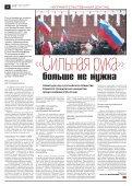 «Новая газета» №113 (пятница) от 12.10.2018 - Page 4