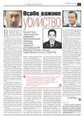 «Новая газета» №113 (пятница) от 12.10.2018 - Page 5