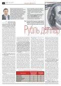 «Новая газета» №113 (пятница) от 12.10.2018 - Page 6