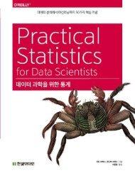 데이터 과학을 위한 통계 - 맛보기