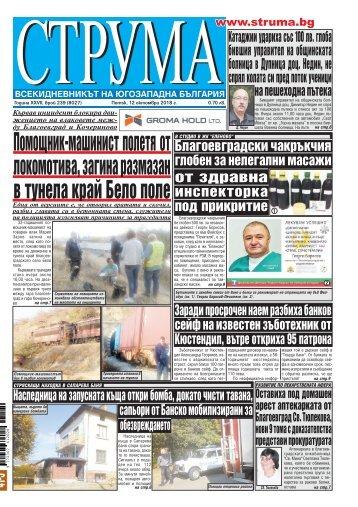 """Вестник """"Струма"""" брой 239"""