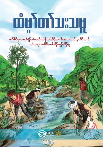 Water is life; a guide for water resources management and its relation to sanitation and hygiene