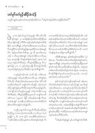 TLKW VOL 10 Issue 3_3 - Page 6