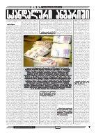 qronika+251 - Page 7