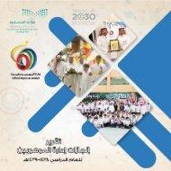إنجازات إدارة الموهوبين للعام الداراسي ٣٨-١٤٣٩